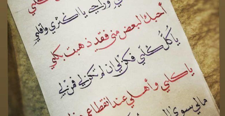 50 بيت شعر جميل وقصير عن الحب للمتزوجين والمخطوبين Calligraphy Arabic Calligraphy