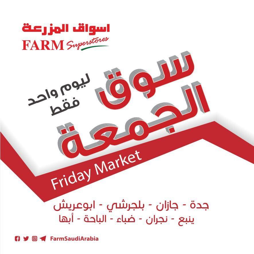 عروض اسواق المزرعة جدة الجمعة 31 5 2019 سوق الجمعة ليوم واحد عروض اليوم Farm