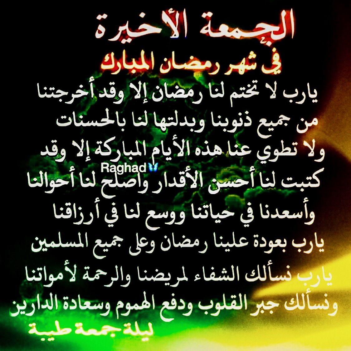 Desertrose ربي إنها الجمعة الأخيرة من شهر رمضان المبارك فاكتب لنا فيها ماتتمناه قلوبنا اللهم ارزقنا برد عفوك وحلاوة حبك ال Ramadan Ramadan Kareem Islam
