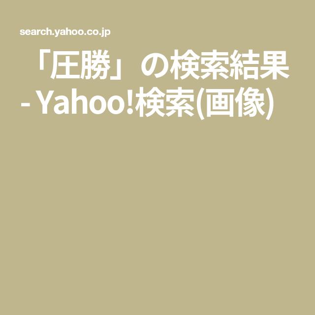 圧勝 の検索結果 Yahoo 検索 画像 圧勝 検索 韓国 イラスト