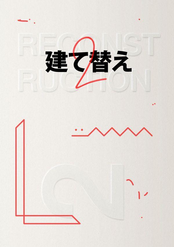 RE 2 . by Ke Makoto , via Behance