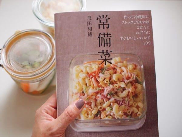CHIFFONNIER BLOG: 炊きたてごはんが食べたくなる!飛田和緒 著『常備菜』