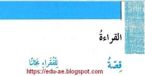 حل درس للفقراء مجانا لغة عربية الصف السادس الفصل الدراسى الثانى 2020 2019 كتاب العربى للصف السادس فصل ثانى 2020 حل كتاب اللغة العربية ل Books Airline Answers