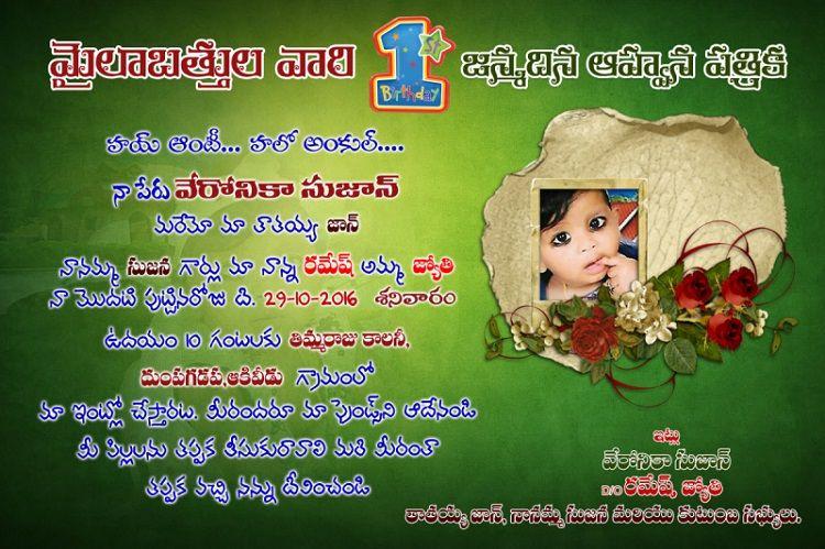 Gold Birthday Invitation Card In Telugu Gold Birthday