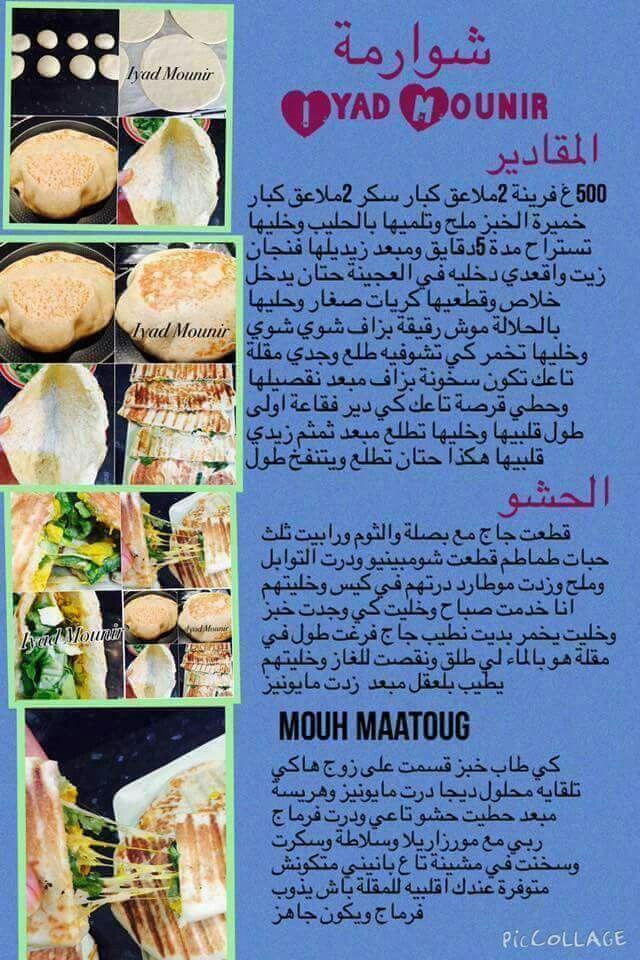 خبز الشاورما Tunisian Food Food And Drink Arabic Food