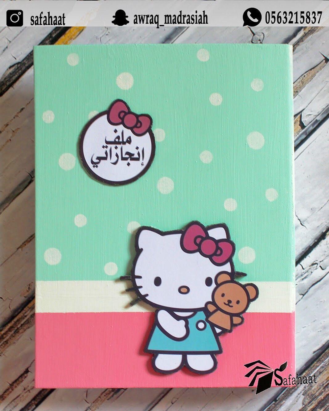 غلاف مناسب للمرحلة الابتدائيه Baby Cards Cards Rag