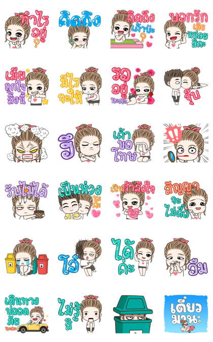 Drama Wife Big World Sticker For Line Whatsapp Android Iphone Ios Line Sticker Stickers Drama