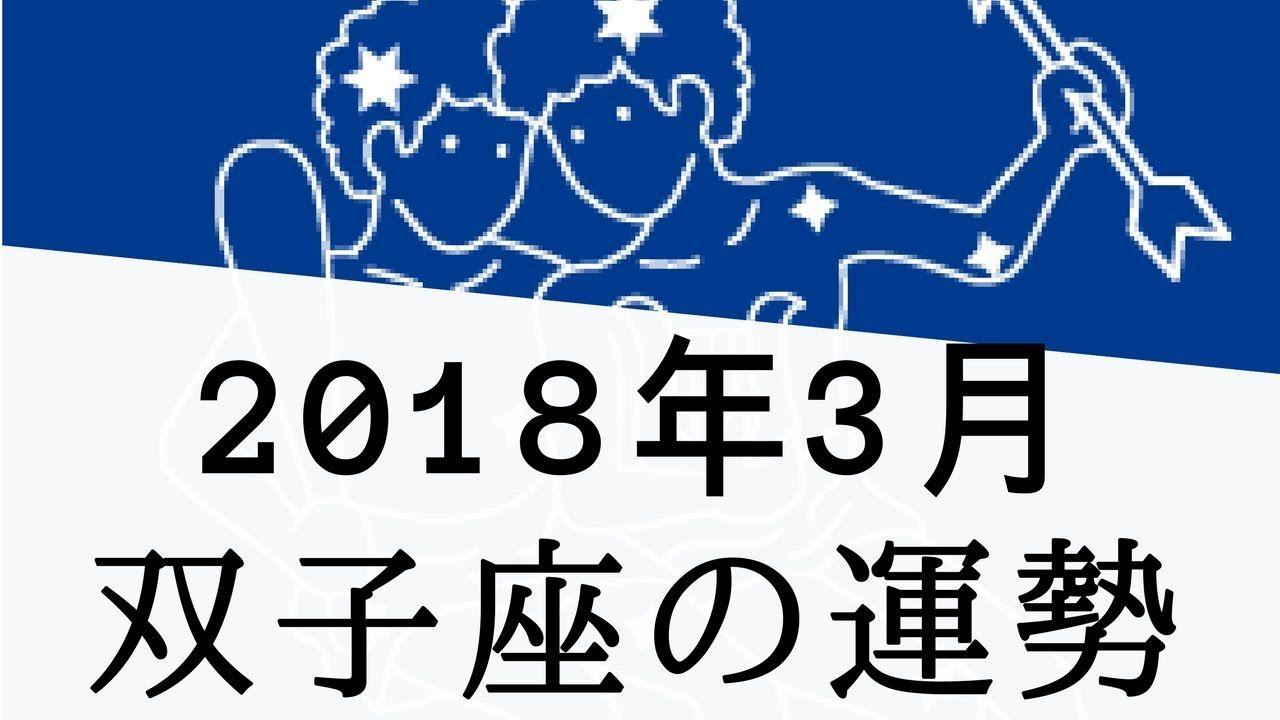 2018年3月の双子座(ふたご座)...