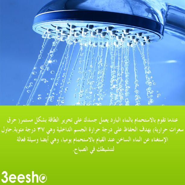 الاستحمام بالماء البارد يساعد على حرق السعرات الحرارية نصيحة من عيشوا كوم Tips