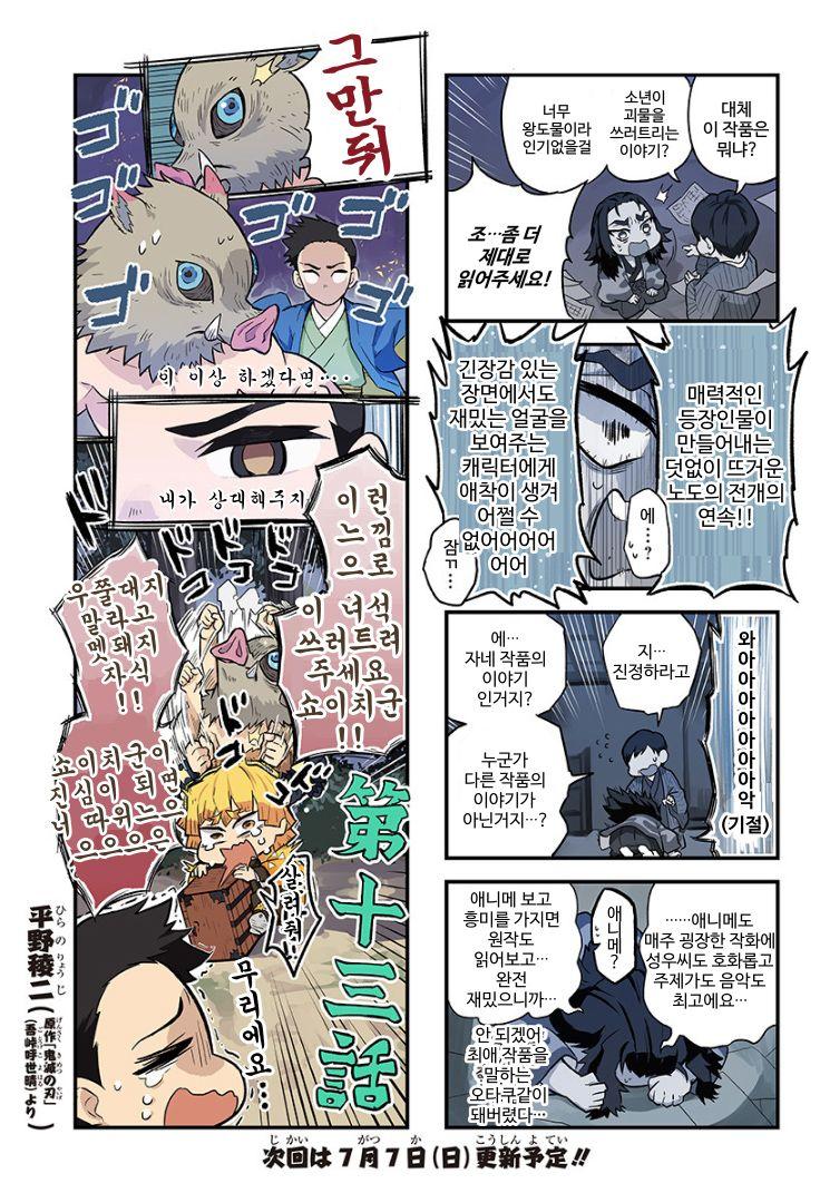 귀멸의 칼날 4컷 스핀오프/귀멸의 간극! — 이구루 in 2020 Anime episodes