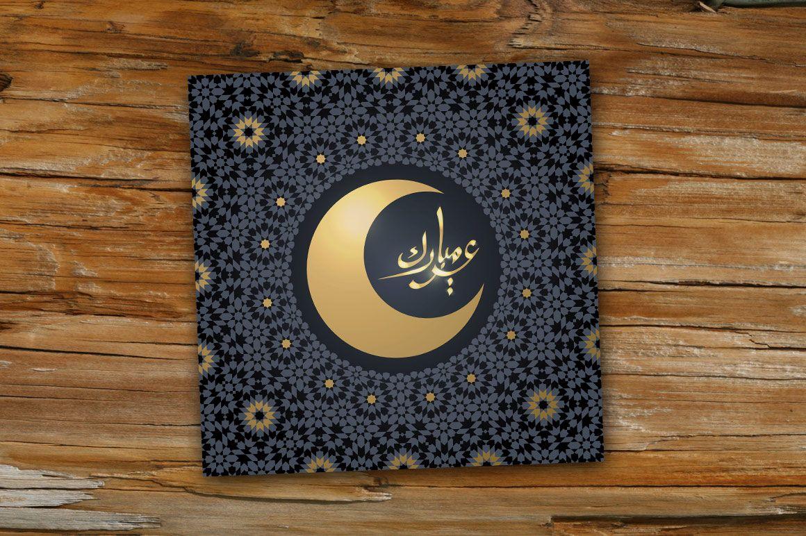 eid mubarak greetings card  eid mubarak greetings eid cards