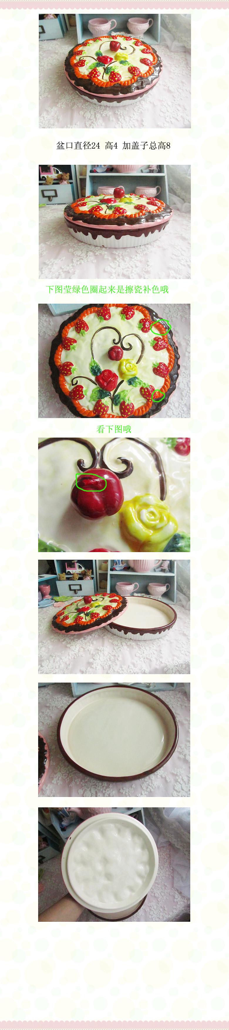 原单出口孤品巧克力草莓樱桃蛋糕带盖陶瓷盆果盆披萨盆零食干果-淘宝网