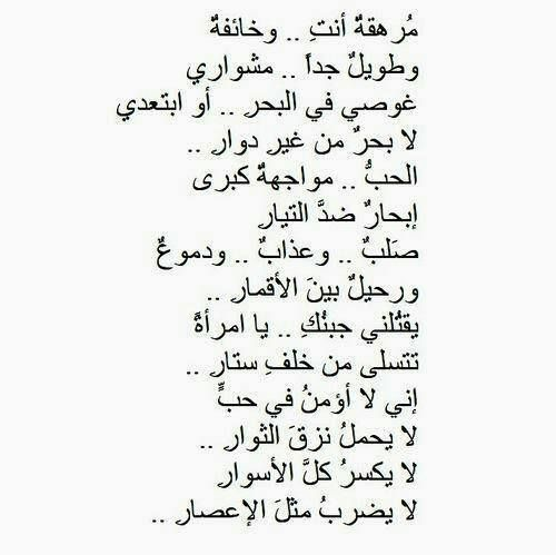Pin By Moly Hassan On روائع الشعر العربي Words Quotes Talking Quotes Arabic Love Quotes