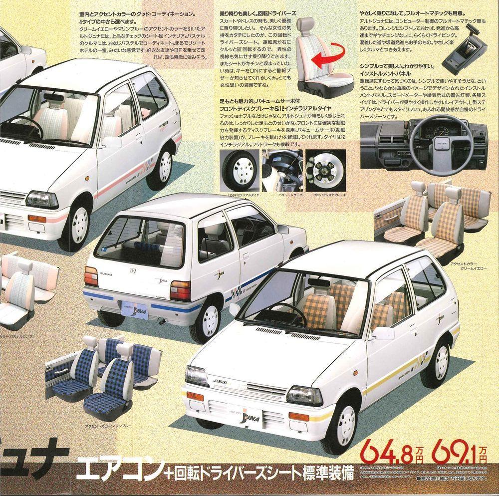 Suzuki juma japanese brochure sales classic car catalog vintage jd20