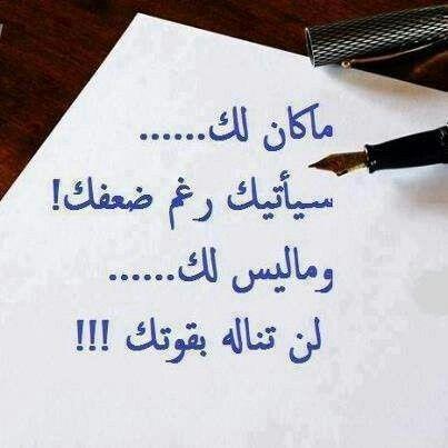 عبارات جميله Love Husband Quotes Arabic Quotes Husband Quotes