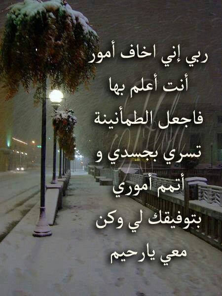 كن معي ياااارحيم Islamic Phrases Typography Quotes Little Prayer
