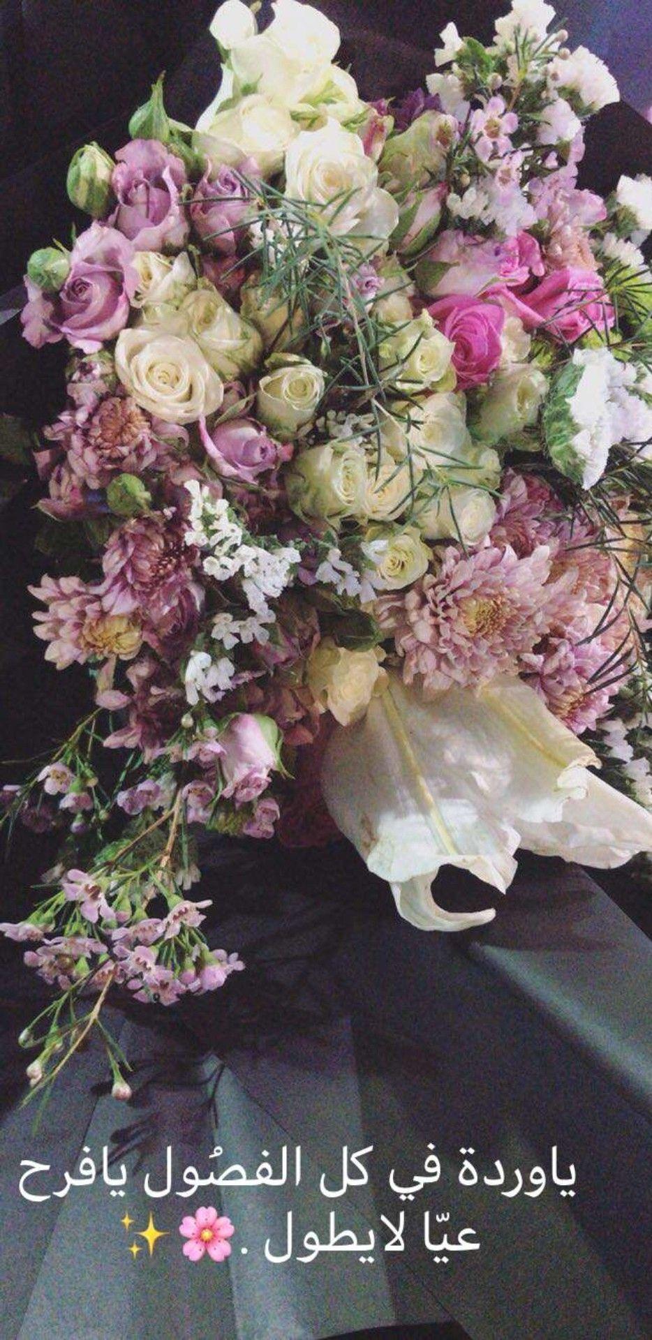 Pin By Ghada Alotaibi On Islam Floral Wreath Floral Decor