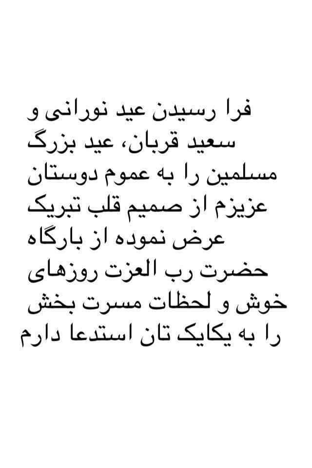 عيد مبارك Islamic Quotes Quotes Poems