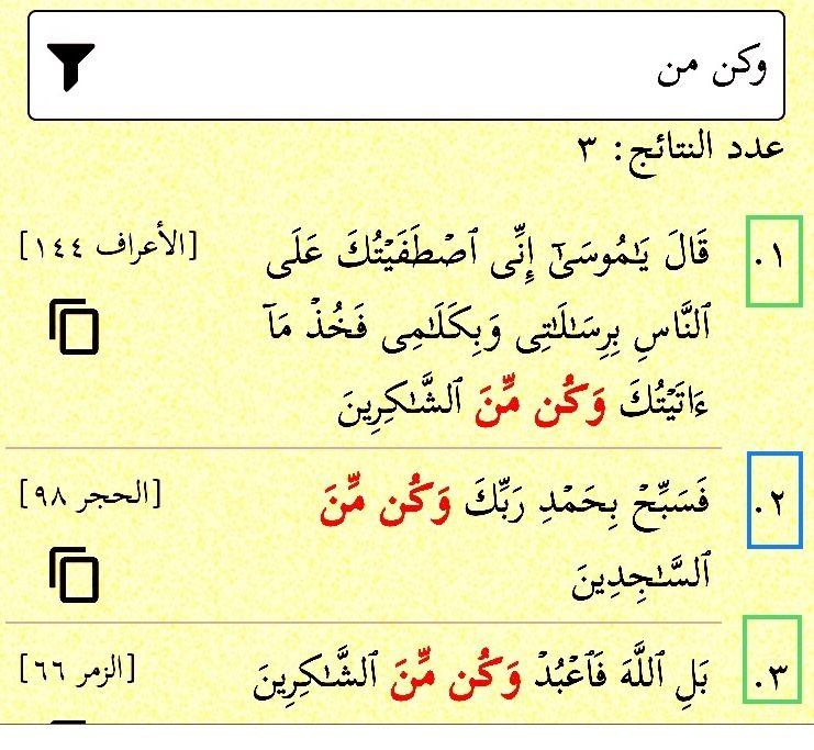 وكن من ثلاث مرات في القرآن مرتان وكن من الشاكرين ووحيدة وكن من الساجدين في الحجر ٩٨ Math Math Equations