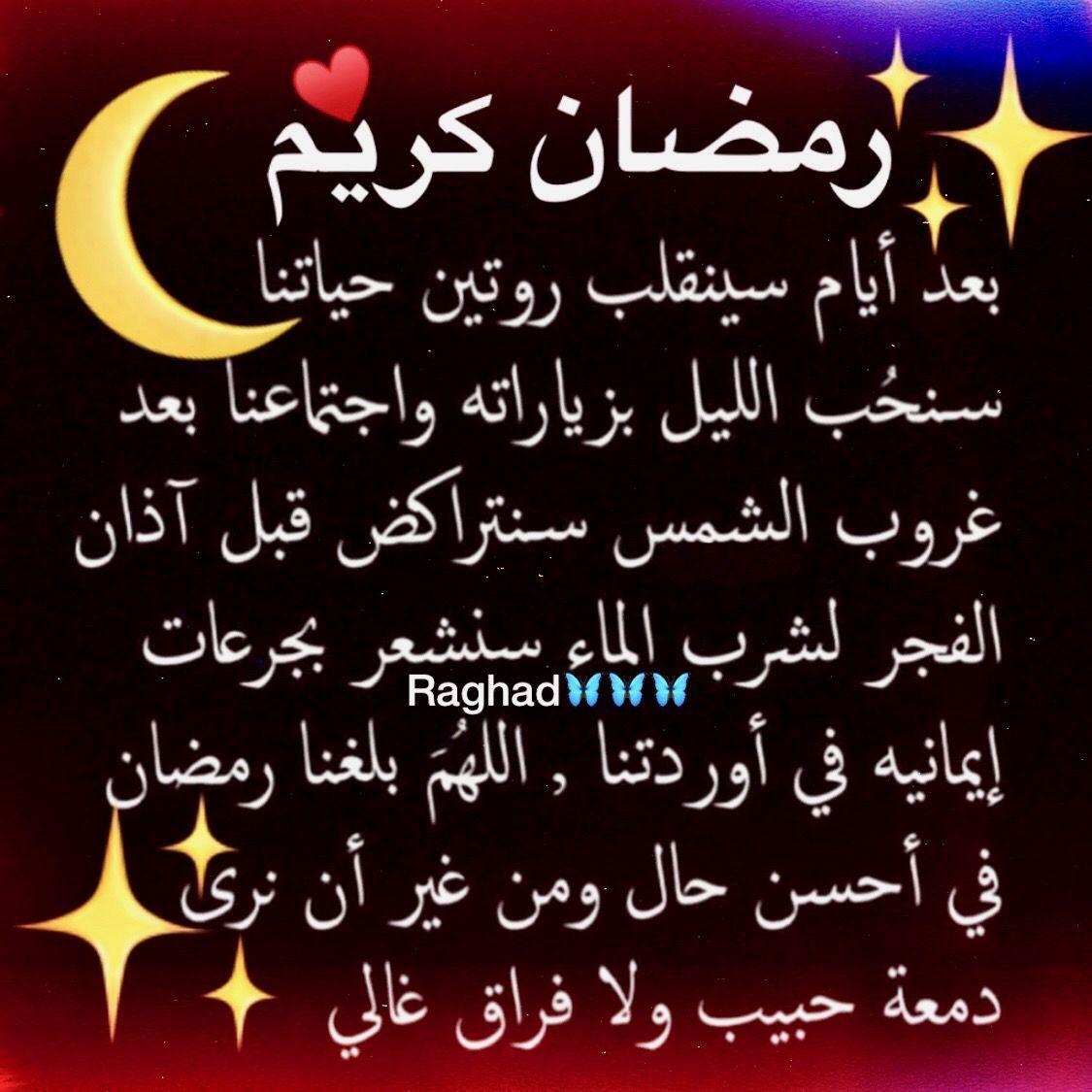 Desertrose اللهم ربنا استجابة وتسهيل ا وتوفيق ا وبركة لتلك الدعوات والأمنيات المستودعة بين عظيم لطفك وواسع رحمتك Ramadan Ramadan Kareem Desert Rose