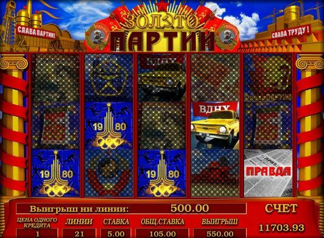 Игровые автоматы братва самолеты золото партии бесплатно играть игровые автоматы зависимость у взрослых лечение