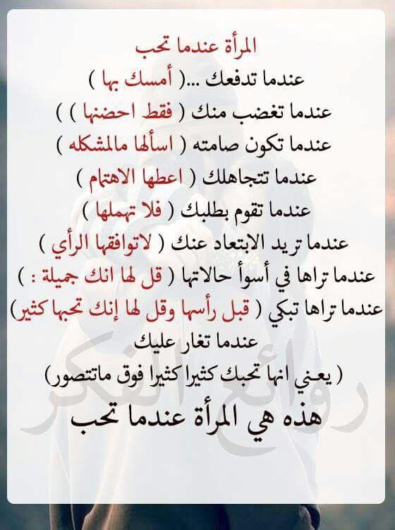 نعم هذه هي المرأة Arabic Tattoo Quotes Words Quotes