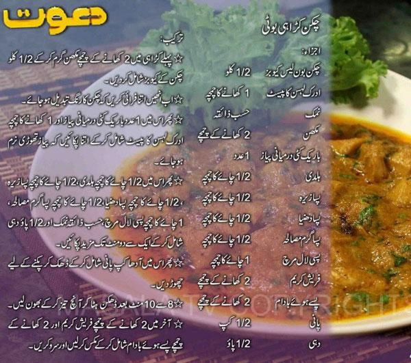 Chicken Karhai Boti Karahi Recipe In Urdu By Chef Zakir