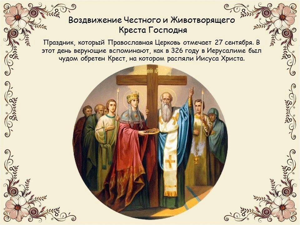 поздравления с воздвижением животворящего креста судя
