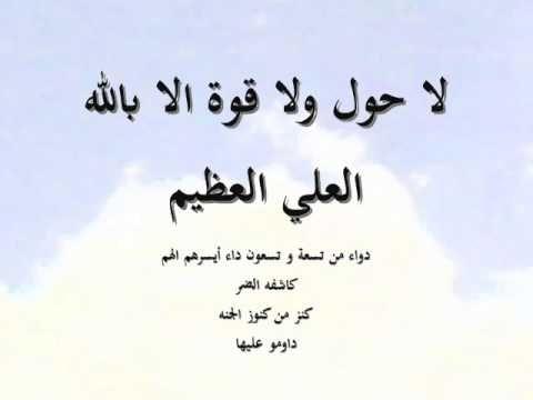 تكرار لا حول ولا قوة الا بالله و دواء لكل داء ايسرها الهم Arabic Calligraphy Calligraphy