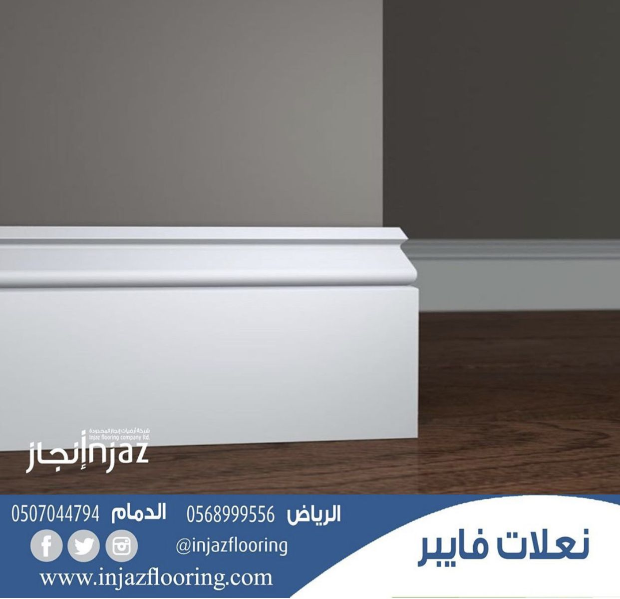 نعلات فايبر ابيض Storage Storage Chest Decor
