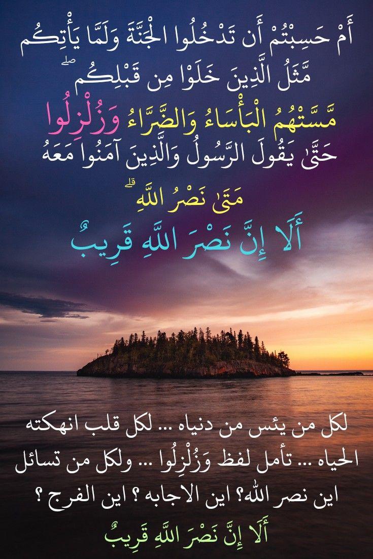 قرآن كريم آية ألا إن نصر الله قريب Prayer For The Day Wise Quotes Quran