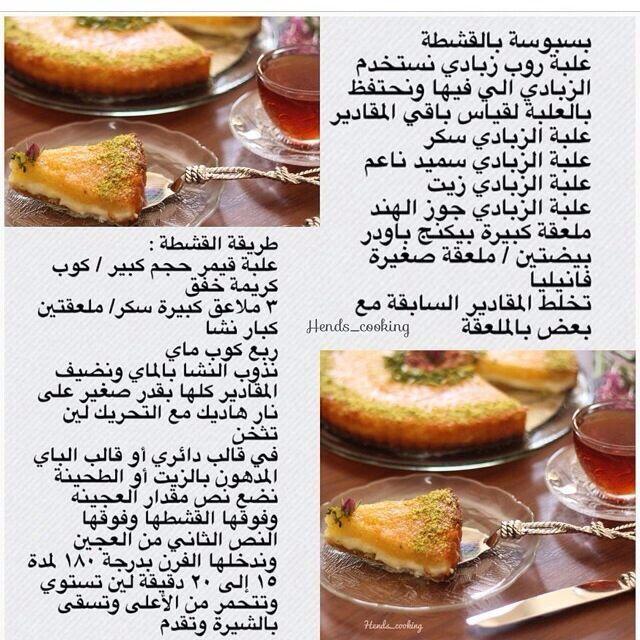 بسبوسه بالقشطه Yummy Food Dessert Lebanese Desserts Recipes Cookout Food