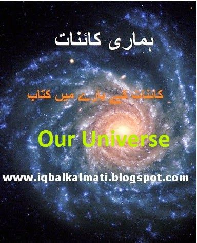 hamari kainat our universe book free download in 2018 free urdu