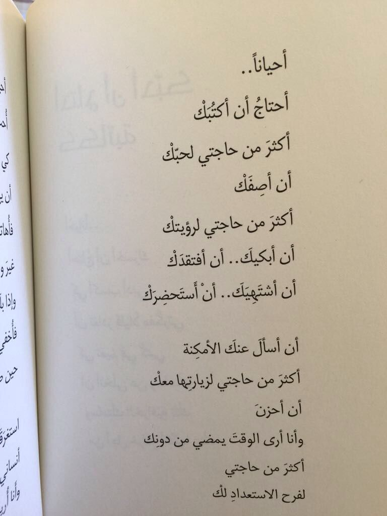Mego احيانا وليس احيانا Words Arabic Love Quotes Arabic Words
