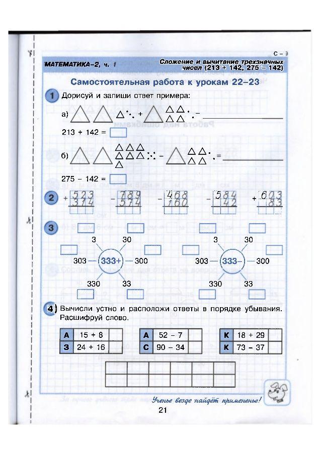 Проверочные работы по математике 2 класс школа 2100 петерсон