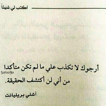ارجوك إلا الكذب لأنه واضح في عينيك Quotes Arabic Calligraphy Arabic