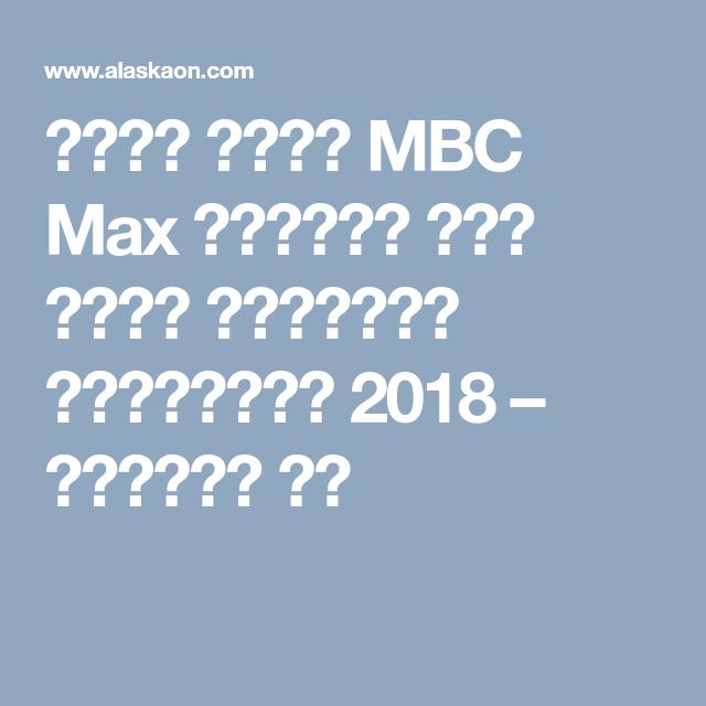 تردد قناة Mbc Max الجديد علي جميع الاقمار الصناعية 2018 الاسكا ون Signs Math