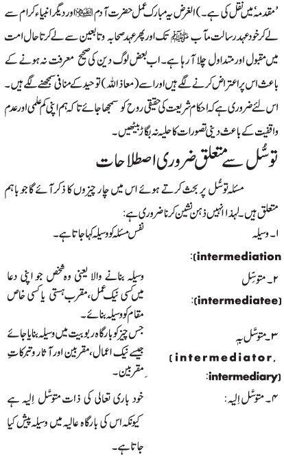 Page # 028 Complete Book: Aqida Tawasul --- Written By: Shaykh-ul-Islam Dr. Muhammad Tahir-ul-Qadri