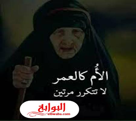 مقدمة اذاعة مدرسية عن عيد الام مميزة قصيرة حلوه 2020 Arabic Quotes Quotes Fictional Characters