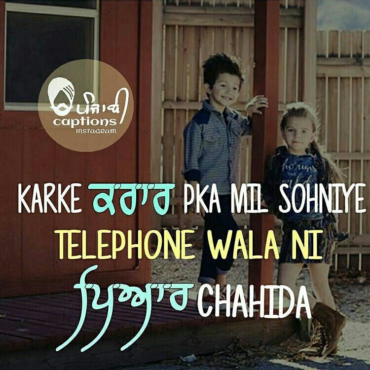 Beautiful And Heart Touching Cation For Facebook: Pin By Jot Banwait On Punjabi Captions