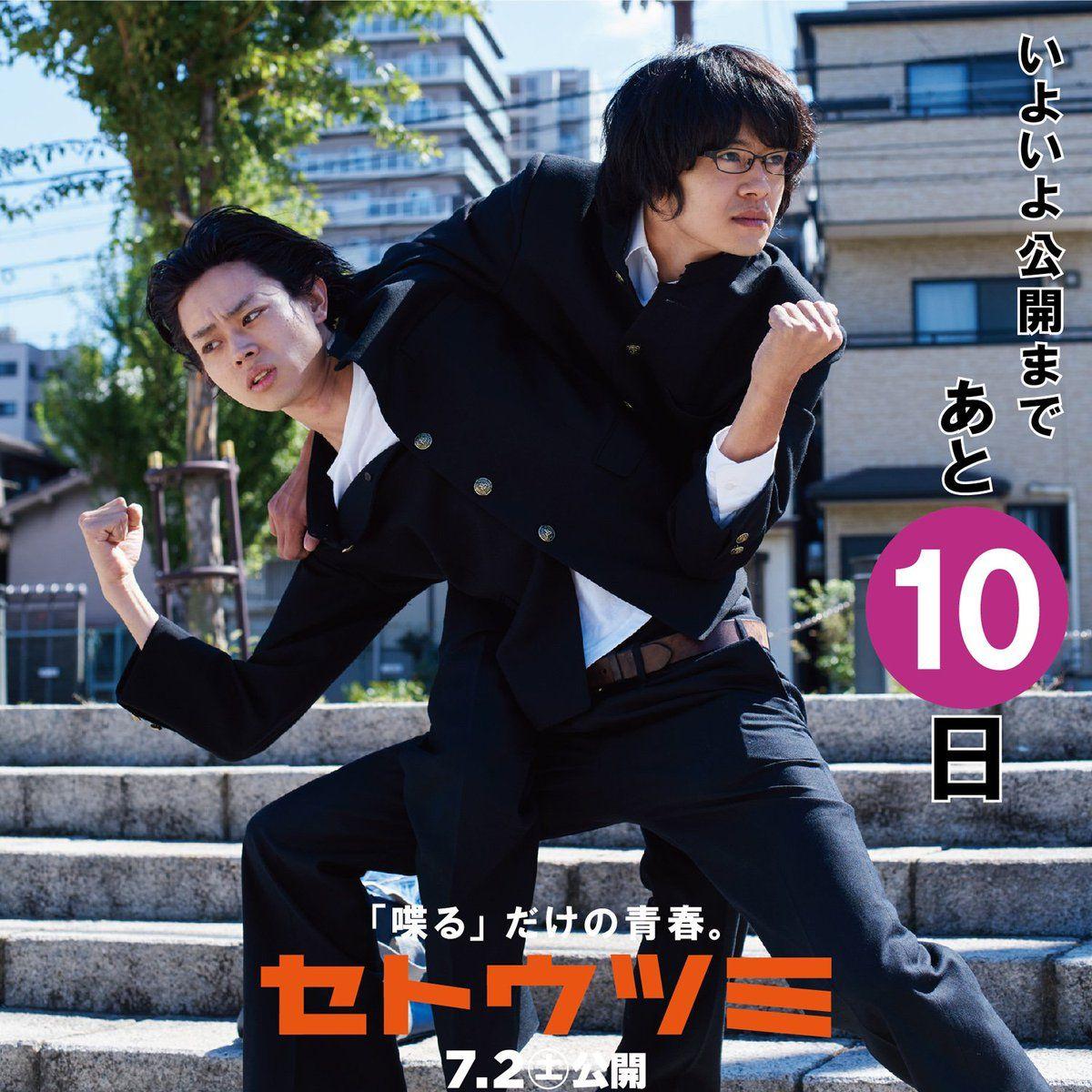 media tweets by 映画 セトウツミ setoutsumi eiga japanese movie poses in my feelings