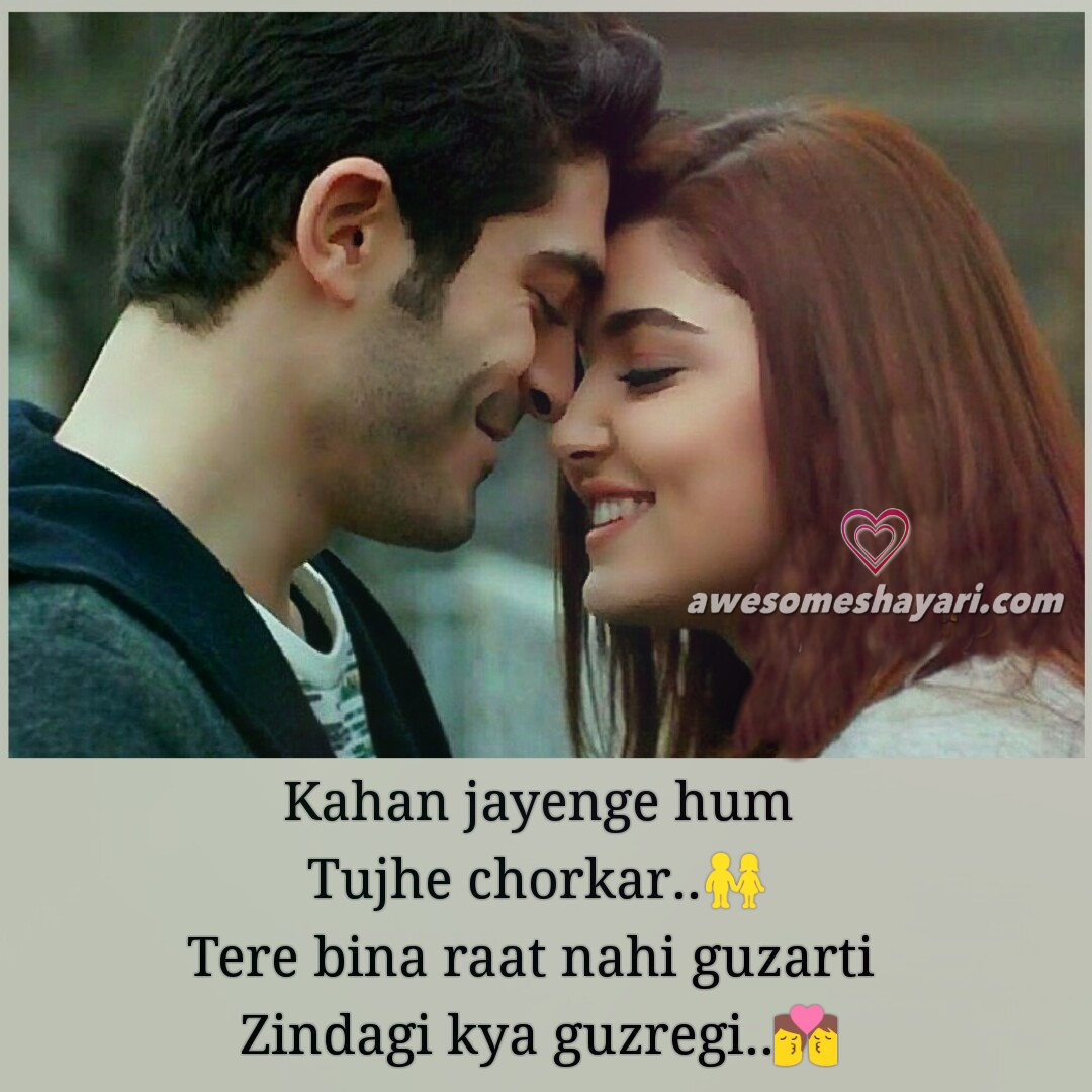 Romantic Shayari New Romantic Shayari Images Best Romantic Shayari Love Shayari Romantic Love Quotes For Girlfriend Romantic Quotes For Girlfriend