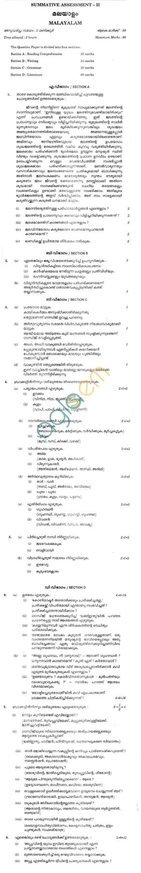 Cbse Board Exam Class  Sa Sample Question Paper  Malayalam