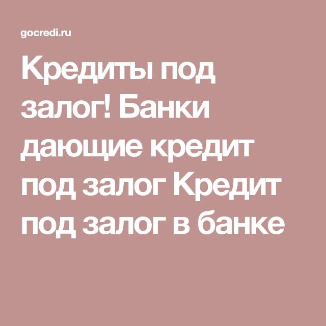 банки дающие кредит под залог автомобиля в москве
