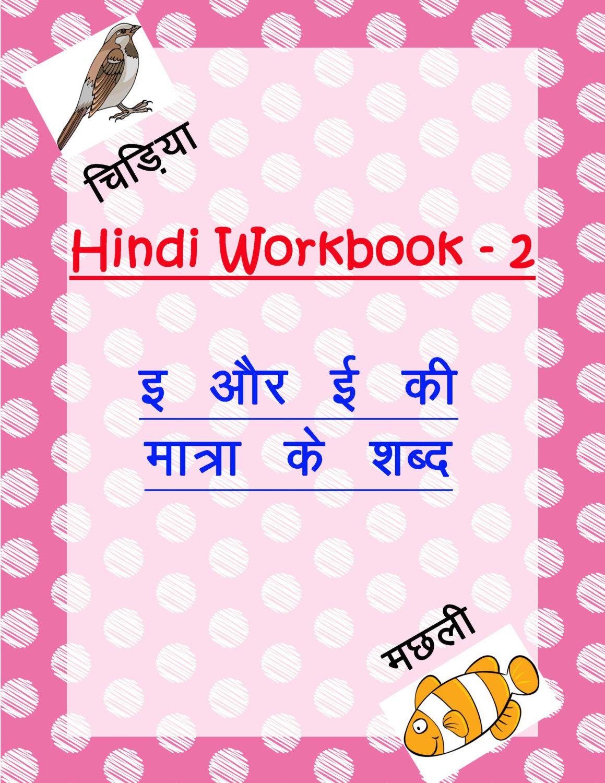 Hindi Matra Worksheets For I And Ee Ki Matra Hindi