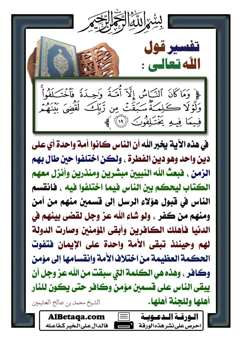معنى قول الله تعالى وما كان الناس إلا أمة واحدة فاختلفوا ولولا كلمة سبقت من ربك لقضي بينهم فيما فيه يختلفون يونس 19 Learn Islam Duaa Islam Holy Quran