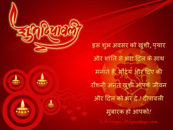 Diwali wishes in hindi diwali happy diwali and india diwali wishes in hindi 365greetings m4hsunfo Image collections