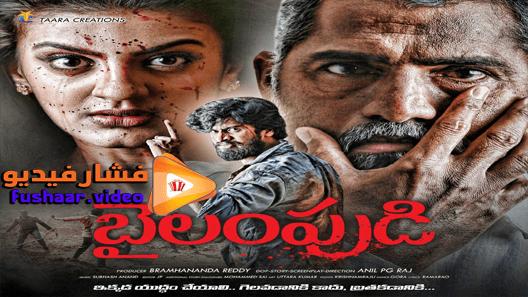 مشاهدة فيلم Bailampudi 2019 مترجم Movies Movie Posters Poster