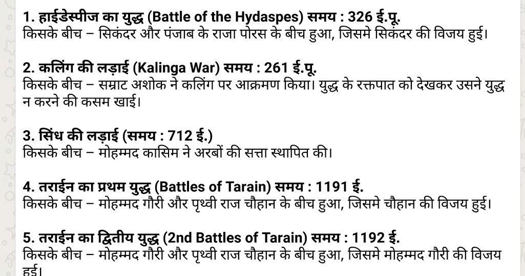 Exam notes PDF,Rajasthan GK notes,general science notes