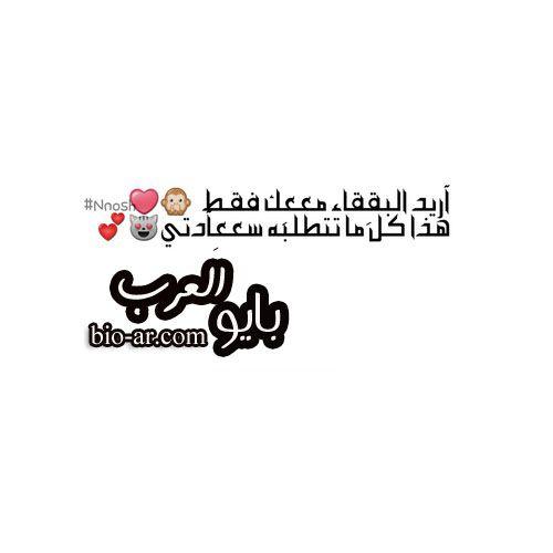 بايو عن السعاده بايو سعاده وفرح بايو العرب Bio Calligraphy Happy